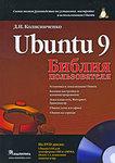 Ubuntu 9. Библия пользователя (+ DVD-ROM)