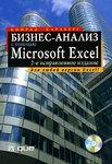 Бизнес-анализ с помощью Microsoft Excel (+ CD-ROM)