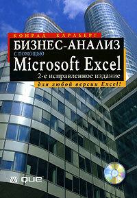 """Купить книгу """"Бизнес-анализ с помощью Microsoft Excel (+ CD-ROM)"""""""