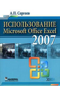 """Купить книгу """"Использование Microsoft Office Excel 2007"""""""