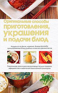 """Купить книгу """"Оригинальные способы приготовления, украшения и подачи блюд"""""""