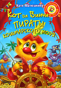 """Купить книгу """"Кот да Винчи. Пираты Кошмарского моря"""""""