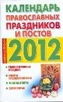 Календарь православных праздников и постов на 2012 год