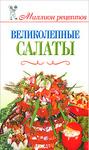 Великолепные салаты - купити і читати книгу