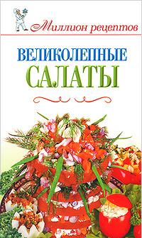 """Купить книгу """"Великолепные салаты"""""""