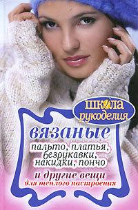 """Купить книгу """"Вязаные пальто, платья, безрукавки, накидки, пончо и другие вещи для теплого настроения"""""""