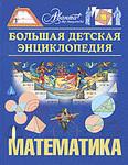 Большая детская энциклопедия. Том 11. Математика