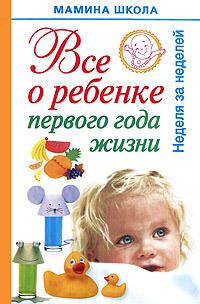 """Купить книгу """"Все о ребенке первого года жизни. Неделя за неделей"""""""