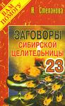 Заговоры сибирской целительницы - 23