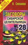 Заговоры сибирской целительницы - 28