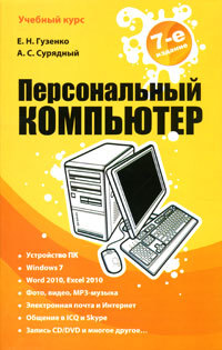 """Купить книгу """"Персональный компьютер"""""""