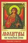 Молитвы на каждый день (набор открыток)
