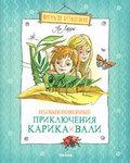 Необыкновенные приключения Карика и Вали - купити і читати книгу