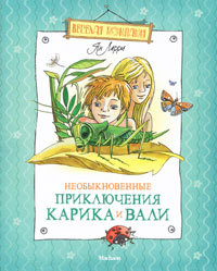 """Купить книгу """"Необыкновенные приключения Карика и Вали"""""""