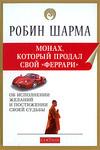 Монах, который продал свой 'феррари'