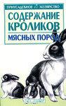 Содержание кроликов мясных пород