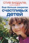 Еще больше секретов счастливых детей