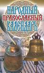 Народный православный календарь  Народный православный календарь