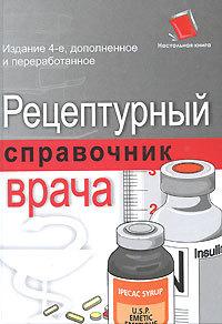 """Купить книгу """"Рецептурный справочник врача"""""""