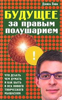 """Купить книгу """"Будущее за правым полушарием. Что делать, чем думать и как быть в век нового творческого мышления"""""""