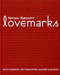 Lovemarks: Бренды будущего