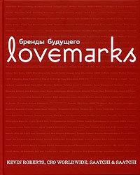 """Купить книгу """"Lovemarks: Бренды будущего"""""""