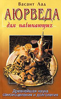 """Купить книгу """"Аюрведа для начинающих"""""""