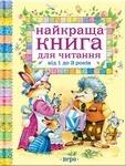 Найкраща книга для читання від 1 до 3 років - купити і читати книгу