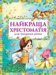 Найкраща хрестоматія для читання дітям - купити і читати книгу