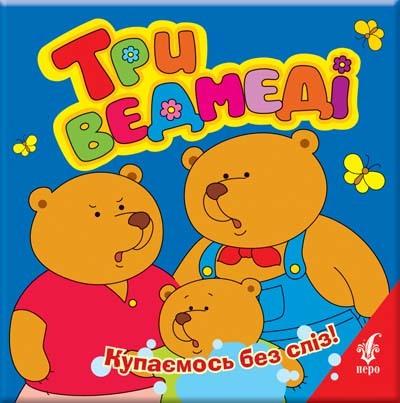 """Купить книгу """"Книжка для купання. Три ведмеді"""""""