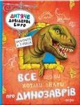 Все, що ви хотіли знати про динозаврів