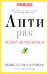 """Обложка книги """"Антирак: Новый образ жизни"""""""