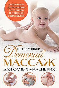 Заказать книгу по детскому массажу секс массаж русский фильм