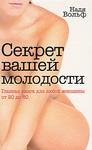 Секрет вашей молодости. Главная книга для любой женщины от 20 до 80