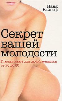 """Купить книгу """"Секрет вашей молодости. Главная книга для любой женщины от 20 до 80"""""""