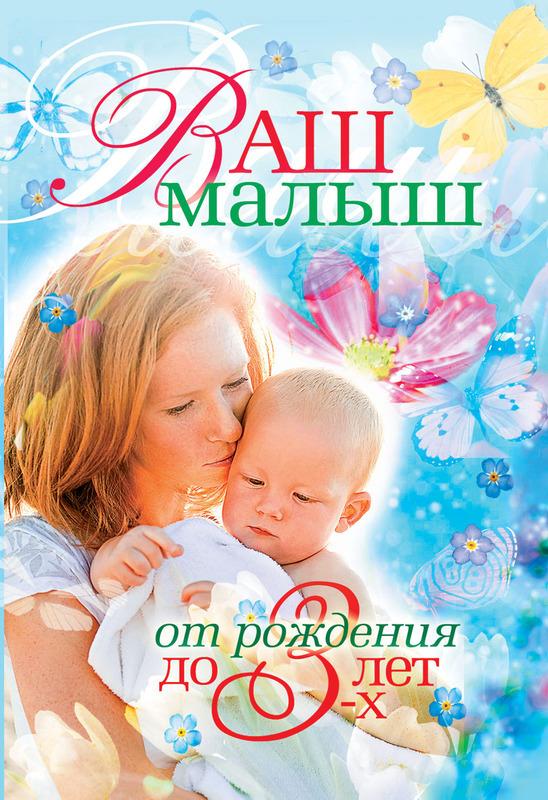 """Купить книгу """"Ваш малыш от рождения до 3-х лет"""""""