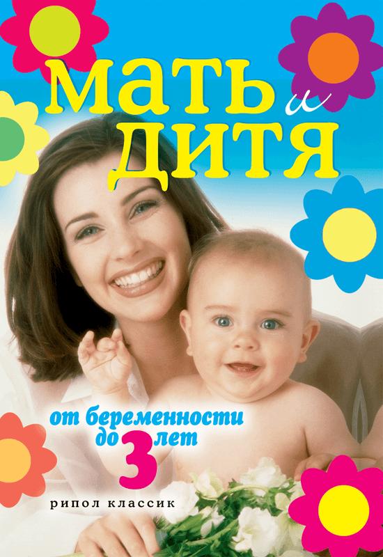 """Купить книгу """"Мать и дитя. От беременности до 3 лет"""""""