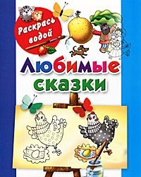 """Купить книгу """"Любимые сказки"""""""