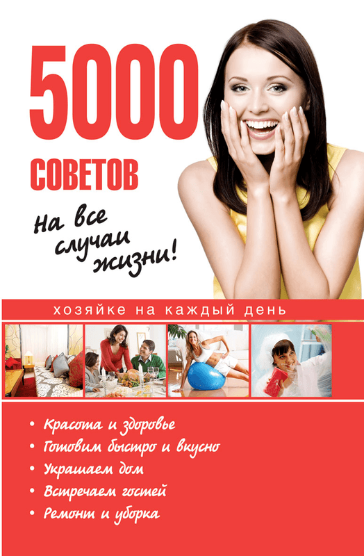 """Купить книгу """"5000 советов на все случаи жизни!"""""""