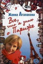 """Купить книгу """"Все, что я знаю о Париже"""""""