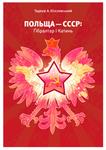 Польща-СССР: Гібралтар і Катинь