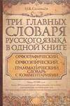 Три главных словаря русского языка в одной книге