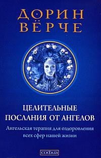"""Купить книгу """"Целительные послания от Ангелов. Ангельская терапия для оздоровления всех сфер нашей жизни"""""""