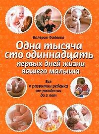 """Купить книгу """"Одна тысяча сто одиннадцать первых дней жизни вашего малыша. Все о развитии ребенка от рождения до 3 лет"""""""