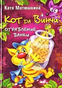 """Купить книгу """"Кот да Винчи. Ограбление банки"""""""