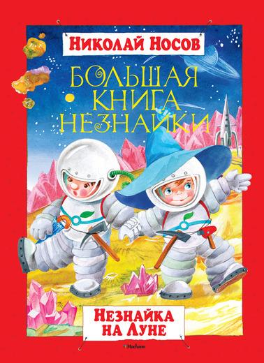"""Купить книгу """"Большая книга Незнайки. Незнайка на Луне"""""""