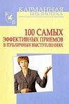 100 самых эффективных приемов в публичных выступлениях