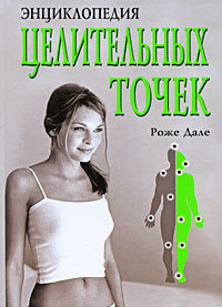 Энциклопедия целительных точек - купити і читати книгу