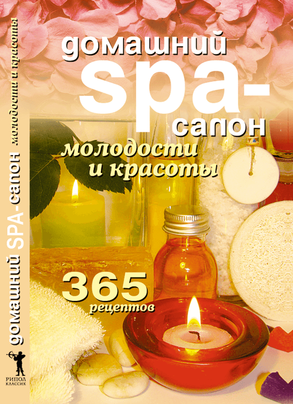 """Купить книгу """"Домашний SPA-салон молодости и красоты. 365 рецептов"""""""