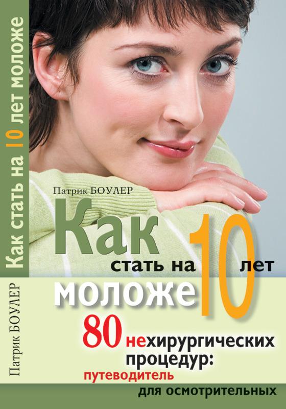 """Купить книгу """"Как стать на 10 лет моложе. 80 нехирургических процедур"""""""